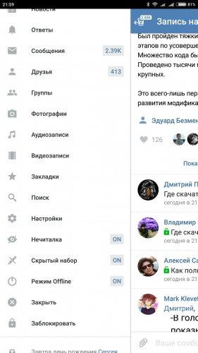 Скриншот для VK Coffee - 2