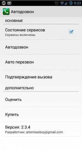 Скриншот для Автодозвон - 2