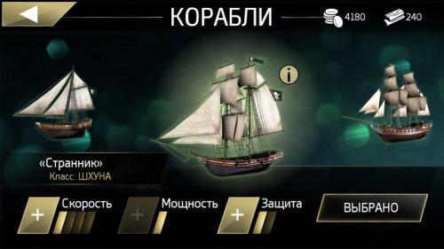 Скриншот для Pirates - 1