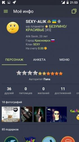 Скриншот для Galaxy - 3