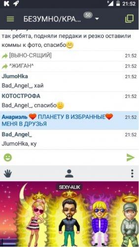 Скриншот для Galaxy - 1