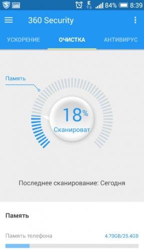 Скриншот для 360 Security - 2