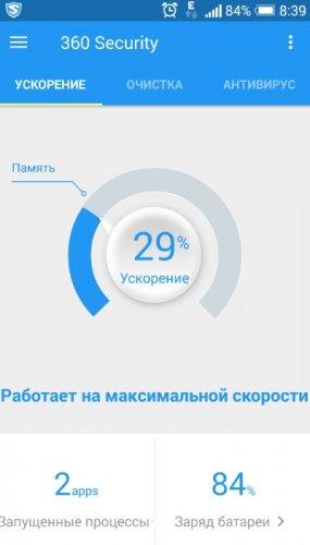 Скриншот для 360 Security - 3