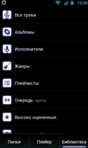 Скриншот для Poweramp - 1