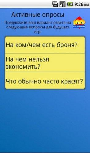 Скриншот для 100 к 1 - 2