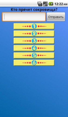 Скриншот для 100 к 1 - 3
