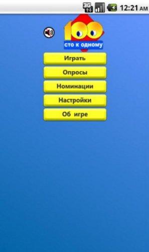 Скриншот для 100 к 1 - 1
