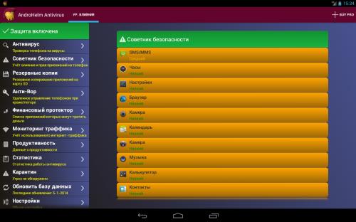Скриншот для AntiVirus - 3