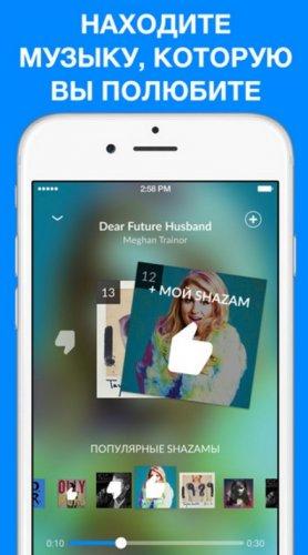 Скриншот для Shazam - 1