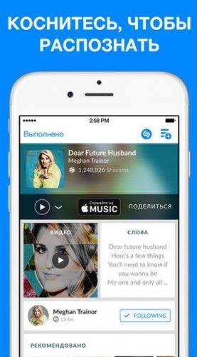 Скриншот для Shazam - 2