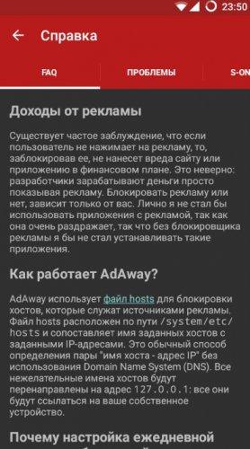 Скриншот для AdAway - 1