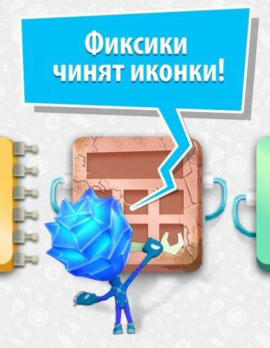 Скриншот для Фиксифон - 2