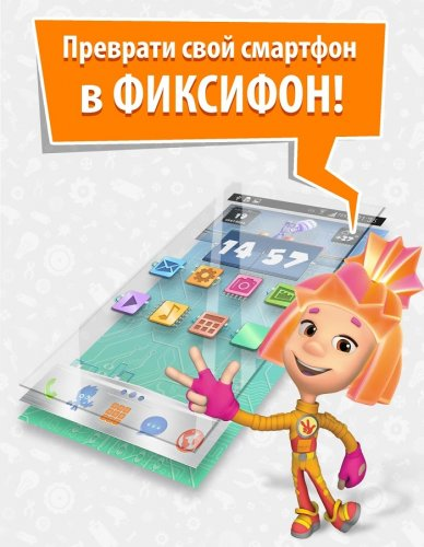 Скриншот для Фиксифон - 1