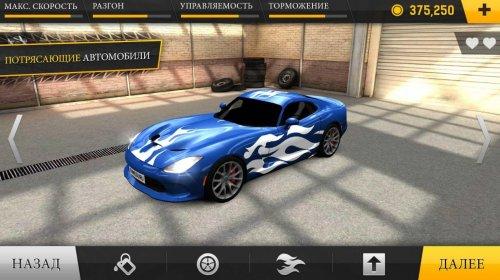Скриншот для Racing Fever - 2