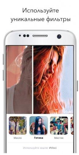 Скриншот для Vinci - 2