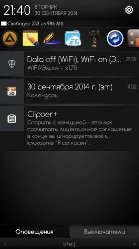 Скриншот для Clipper - 2