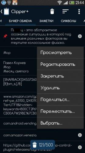 Скриншот для Clipper - 3