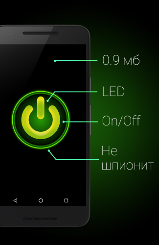 Скриншот для Flashlight - 3