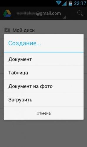 Скриншот для Google Диск - 3