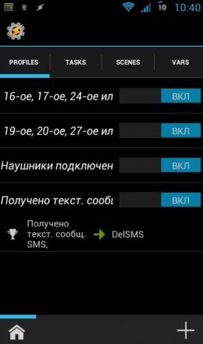 Скриншот для Tasker - 1
