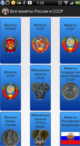 Скриншот для Монеты России и СССР - 1
