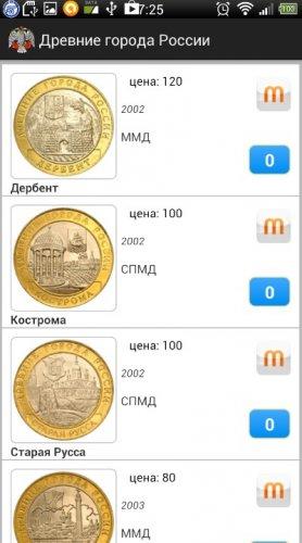 Скриншот для Монеты России и СССР - 3