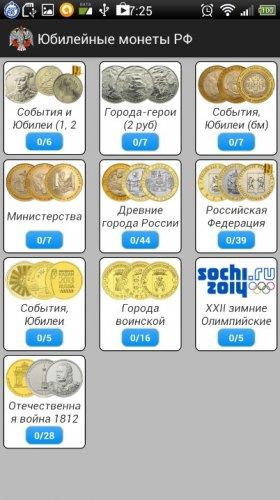 Скриншот для Монеты России и СССР - 2