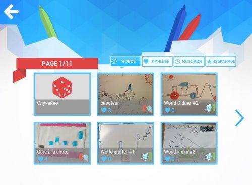 Скриншот для Нарисуй Свою Игру - 1