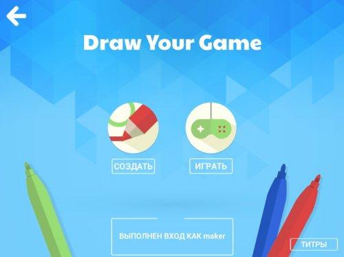 Скриншот для Нарисуй Свою Игру - 3