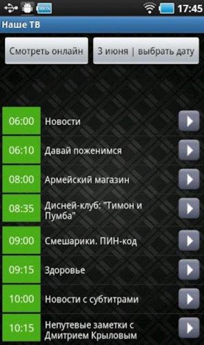 Скриншот для Наше ТВ - 2