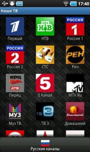 Скриншот для Наше ТВ - 3