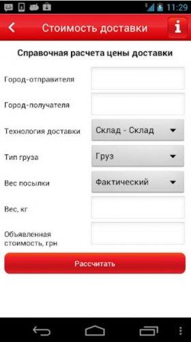 Скриншот для Новая почта - 1