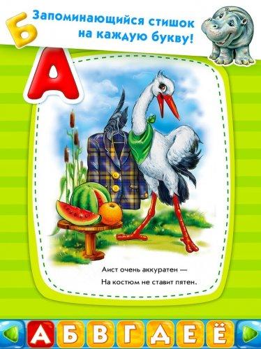 Скриншот для УЧИМ БУКВЫ Азбука для детей - 3