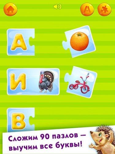 Скриншот для УЧИМ БУКВЫ Азбука для детей - 1