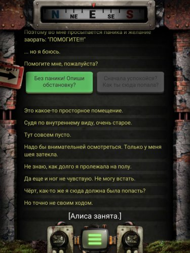 Скриншот для Привет незнакомец 2 - 3