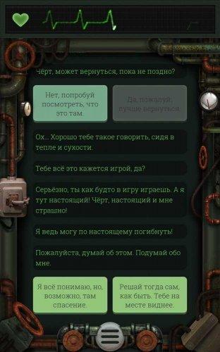 Скриншот для Привет незнакомец 2 - 2