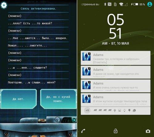 Скриншот для Lifeline. Белая мгла - 2
