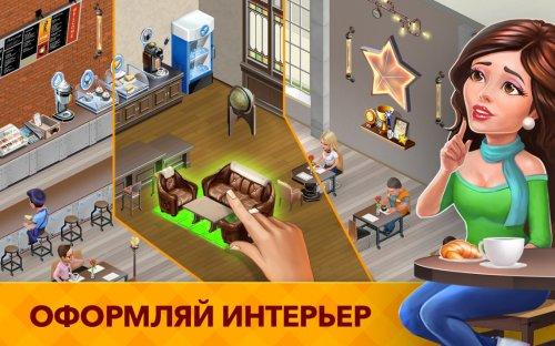 Скриншот для Кофейня: бизнес симулятор кафе - 3