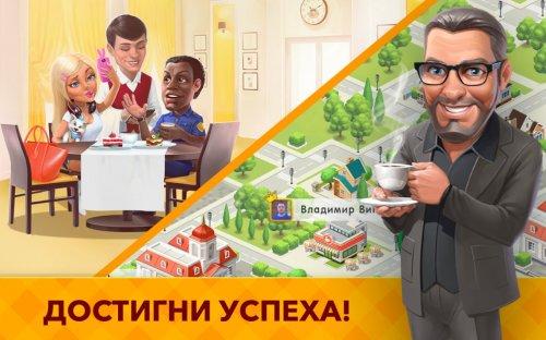 Скриншот для Кофейня: бизнес симулятор кафе - 1