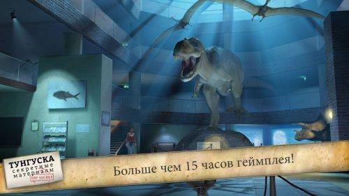 Скриншот для Secret Files Tunguska - 2