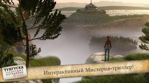 Скриншот для Secret Files Tunguska - 1