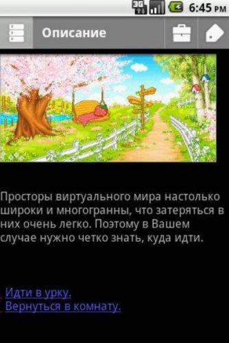 Скриншот для Quest Player - 2