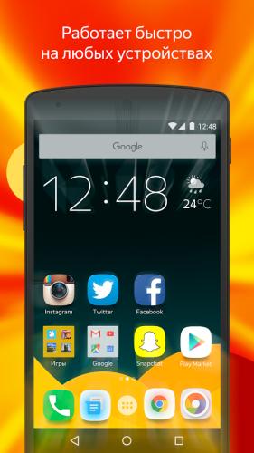 Скриншот для Yandex Launcher - 1