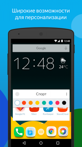 Скриншот для Yandex Launcher - 3