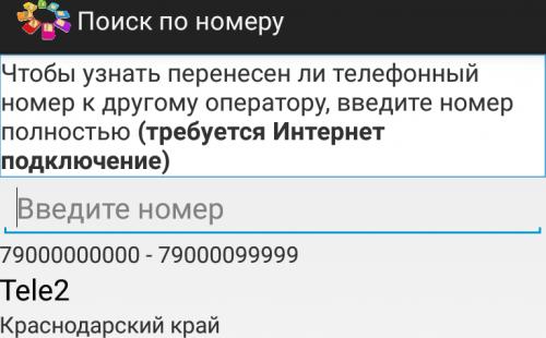 Скриншот для Сотовые операторы PRO - 2