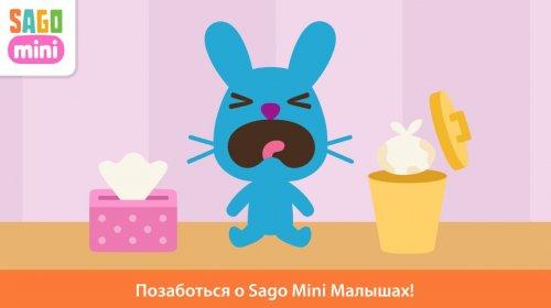 Скриншот для Sago Mini Малыши - 1