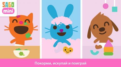 Скриншот для Sago Mini Малыши - 2