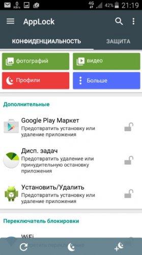 Скриншот для шлюз AppLock - 2