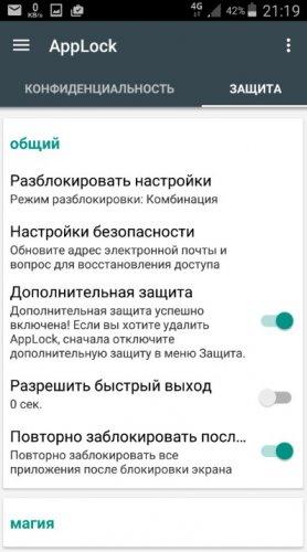 Скриншот для шлюз AppLock - 3