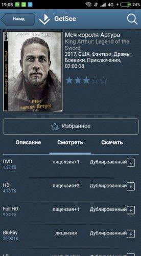 Скриншот для GetSee - 2